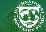 صندوق بین المللی پول: اقتصاد جهان امسال ۳ درصد کوچک می شود