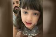 ببینید | بامزهترین ویدئو ضدکرونایی با اجرای کاپیتان پرسپولیس و دخترش