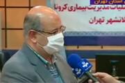 ببینید   هشدار جدی و آماری فرمانده ستاد مقابله با کرونای پایتخت :کرونا دوباره در تهران جان گرفته است