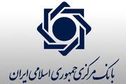 بانک مرکزی پیشنهاد فروش اوراق قرضه دولتی را رد کرد