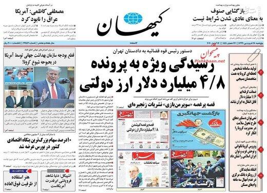 کیهان: رسیدگی ویژه به پرونده ۴/۸ میلیارد دلار ارز دولتی