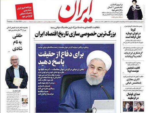 ایران: بزرگترین خصوصیسازی تاریخ اقتصاد ایران