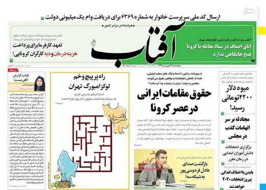 آفتاب: حقوق مقامات ایرانی در عصر کرونا
