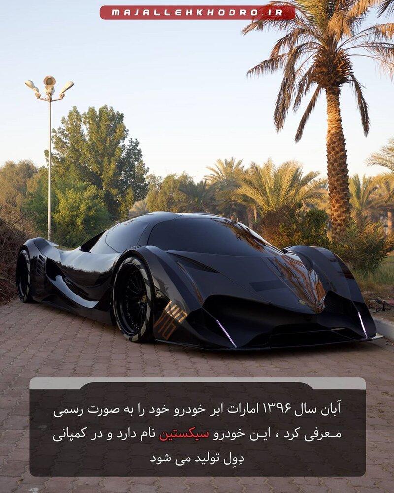 Devel Sixteen هیولای 16 سیلندر 5 هزار اسبی ساخت امارات