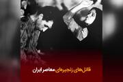 ببینید | اصغر قاتل، خفاش شب،سعید حنایی ، بیجه و... قاتلان زنجیرهای تاریخ معاصر ایران!