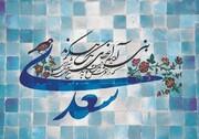 بزرگداشت سعدی در جهان مجازی