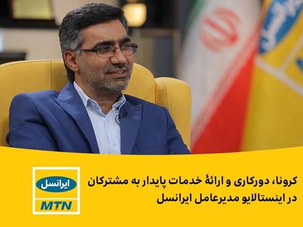 بیژن عباسی آرند - مدیر عامل ایرانسل