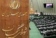 جدال مجلس و شورای نگهبان بر سر شفافسازی ردصلاحیتها