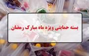 واریز کمک ویژه ماه رمضان به حساب سرپرستان خانوار