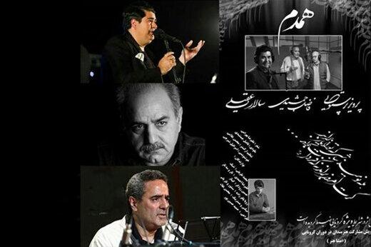 ببینید   همخوانی پرویز پرستویی و سالار عقیلی در تصنیف همدم