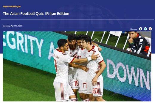 مسابقه AFC برای علاقهمندان به تیم ملی ایران