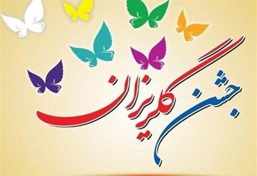 جشن گلریزان سال ۹۹ آذربایجان شرقی به صورت غیرحضوری برگزار میشود
