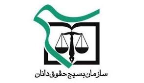 رئیس سازمان بسیج حقوقدانان استان گلستان معرفی شد