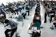 ببینید | اخبار مهم درباره کنکور و امتحانات نهایی برای دانشآموزان کنکوری
