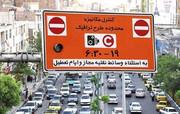 موافقان و مخالفان لغو طرح ترافیک/ اجرای طرح ترافیک ارتباطی با درآمدهای شهرداری دارد !؟