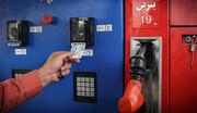 چه خودروهایی سهمیه بنزین مردادماه را دریافت نمیکنند؟