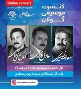 """برگزاری سه شب کنسرت آنلاین موسیقی کردی """"گولان"""" در سنندج"""