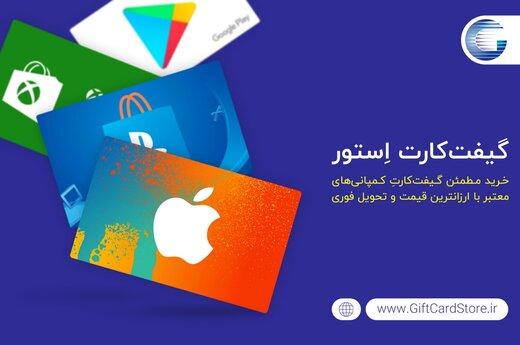 گیفت کارت استور | خرید گیفت کارت اپل و گوگل پلی