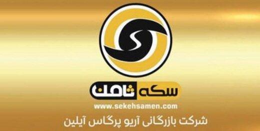 تکلیف ۶۰۰۰ شاکی «سکه ثامن» ماه آینده تعیین میشود