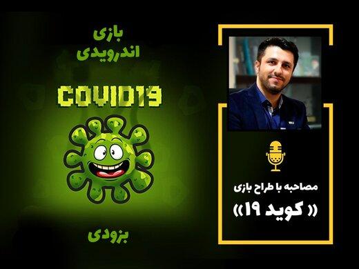 منتظر بازی ایرانی «کووید ۱۹» باشید