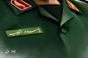 جزئیات دستگیری چند تروریست توسط سپاه پاسداران