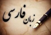 علاقه مصریها به زبان فارسی