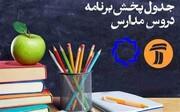 کلاسهای مدرسه تلویزیون در روز یکشنبه ۷ اردیبهشت