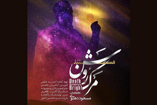 مرگِ روشن در تهران، به تلویزیون رسید