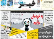 روزسیاه طلای سیاه در صفحه اول روزنامه های ۴شنبه سوم اردیبهشت ۹۹