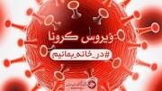 آخرین آمار کرونا در ایران؛ افزایش مبتلایان به ۸۵۹۹۶ نفر