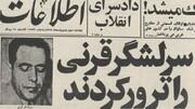 آجودان مخصوص محمدرضا شاه، که اولین شهید ترور شد /علت اختلاف سپهبد قرنی با ابراهیم یزدی و بازرگان  +عکس