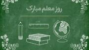قدردانی از آموزگاران فارس در پویش مجازی «سپاس معلم»