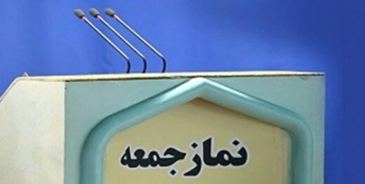 نماز جمعه این هفته تهران و دیگر استانها برگزار خواهد شد؟