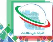 اتصال ۵ روستای دیگر آذربایجانغربی به شبکه ملی اطلاعات