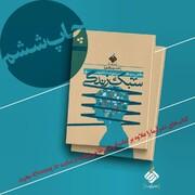 چاپ ششم از سبک زندگی مسلمانان ایرانی به روایت محمدرضا زائری