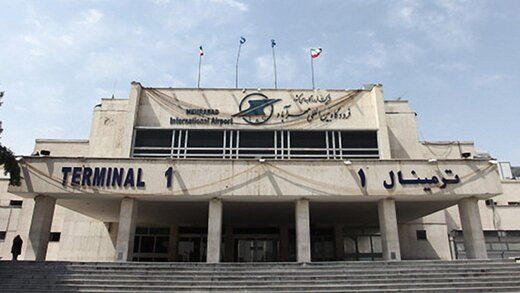 ترمینال قدیمی فرودگاه مهرآباد مجدد بازگشایی شد