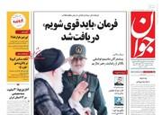 روزنامه های شنبه 6 اردیبهشت99 چه نوشته اند؟