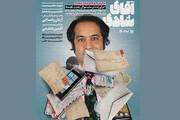 افشین هاشمی «آقای شادی» را آنلاین اجرا میکند