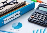 ضوابط اجرایی بودجه ۹۹ ابلاغ شد