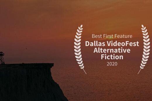 «بیگاه»، بهترین فیلم اولِ جشنواره آلترناتیو دالاس آمریکا شد
