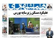 صفحه اول روزنامه های یکشنبه ۷ اردیبهشت ۹۹