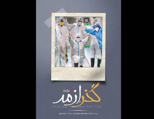 گذر از مه مجموعه مستندی درباره مقابله با کرونا در بیمارستان کامکار قم