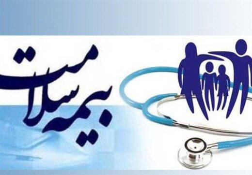 مراقب کلاهبرداری با نام بیمه سلامت باشید