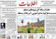 صفحه اول روزنامههای سهشنبه ۹ اردیبهشت99