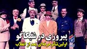 ماجرای اولین تئاتر حرفهای در ایران پس از انقلاب