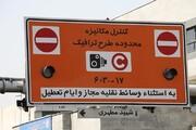 اثرات لغو طرح ترافیک بر آلودگی هوای تهران