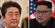 نخست وزیر ژاپن از وضعیت رهبر کره شمالی خبر دارد