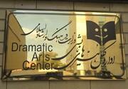 تئاتریها در سراسر ایران به خیابان میآیند