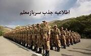 ثبتنام برای جذب سربازمعلم در آموزشوپرورش مازندران آغاز شد