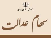 جزئیات مهم از ۳ مکاتبه روحانی با رهبر انقلاب برای آزادسازی سهام عدالت /شرط موافقت رهبری چه بود؟